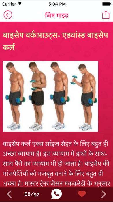 Ghar Baithe body Banaye - Hindi Gym Guide Tips