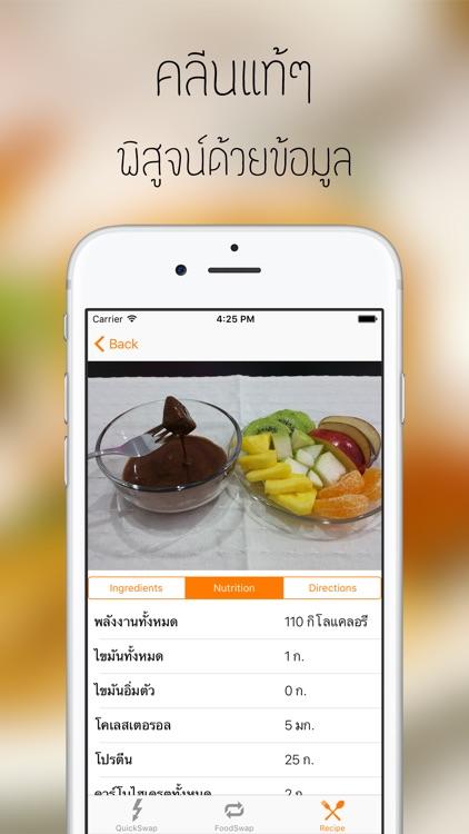 Eat Smart: food swap screenshot-3