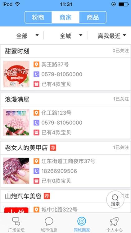 义乌城市广场 screenshot-3