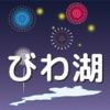 びわ湖大花火大会ナイトマップ