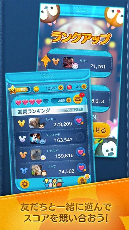 LINE:ディズニー ツムツム screenshot-4