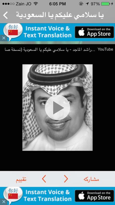 اغاني سعوديهلقطة شاشة2