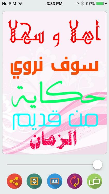 Arabic Font Writer كاتب الخطوط العربية