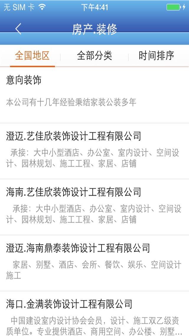 装修信息网 screenshot two