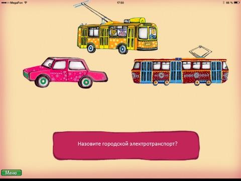 ПДД Правила Дорожного Движения для детей для iPad