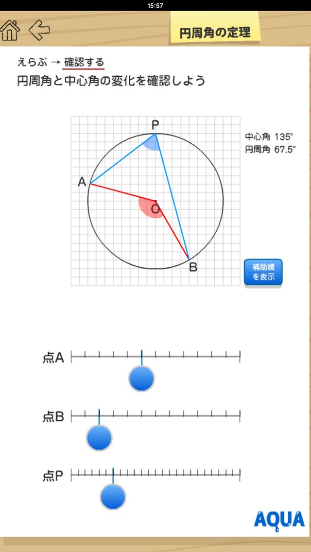円周角の定理 さわってうごく数学「AQUAアクア」のおすすめ画像2