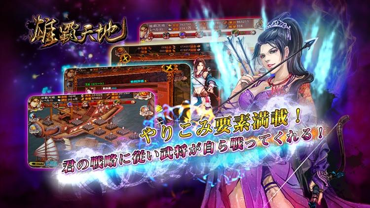雄覇天地 screenshot-3
