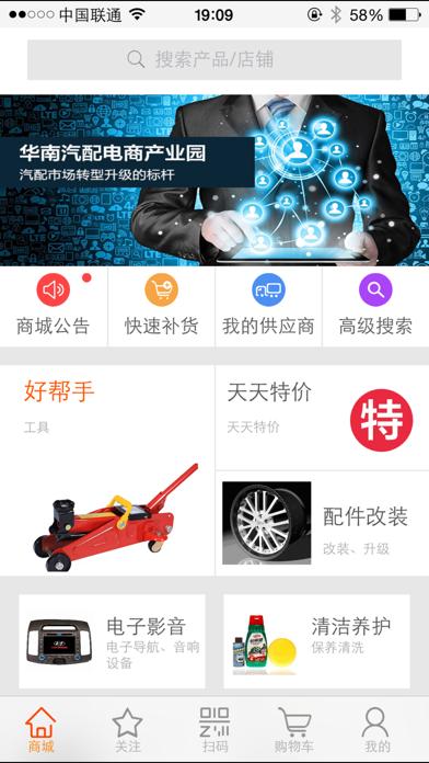 华南汽配网