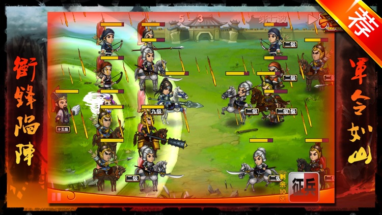 兵圣三国 screenshot-4