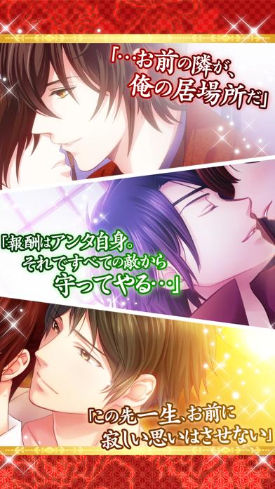 新章イケメン大奥◆禁じられた恋 ScreenShot3