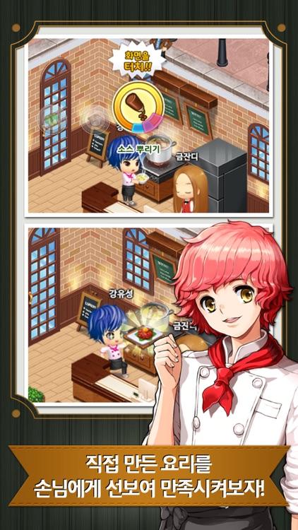 꽃보다쉐프 for Kakao screenshot-3