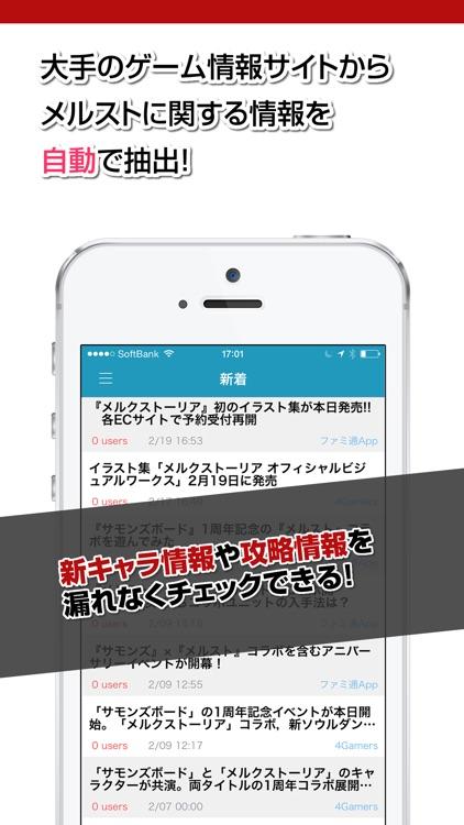 攻略ニュースまとめ for メルスト(メルクストーリア)