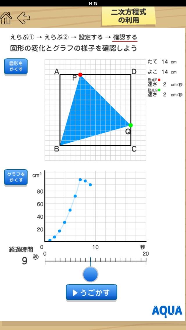 二次方程式の利用 さわってうごく数学「AQUAアクア」のおすすめ画像5