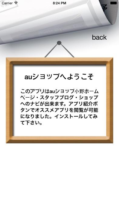 au小野-4