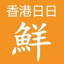 香港日日鮮 - 香港每日折扣優惠精選