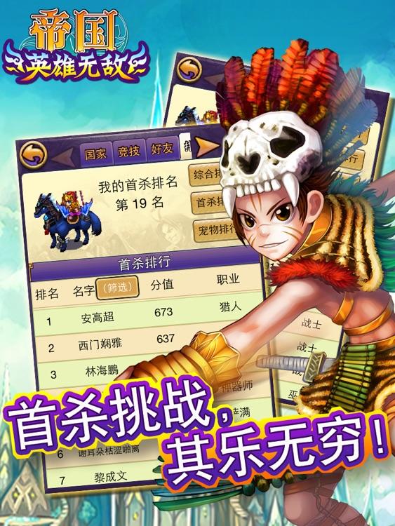 帝国OL(超人气RPG)HD screenshot-4