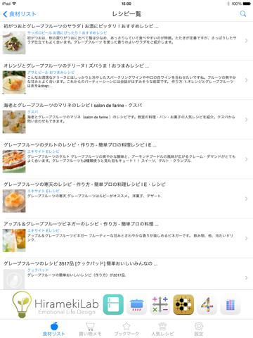 レシピde冷蔵庫のおすすめ画像2