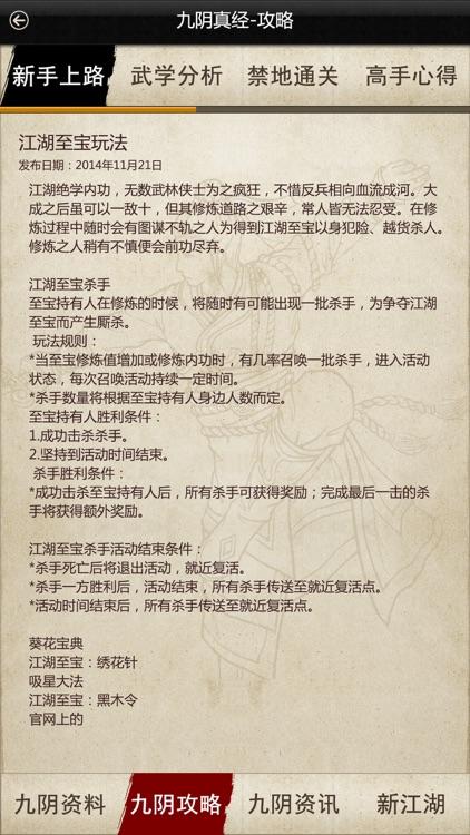 九阴攻略 screenshot-4