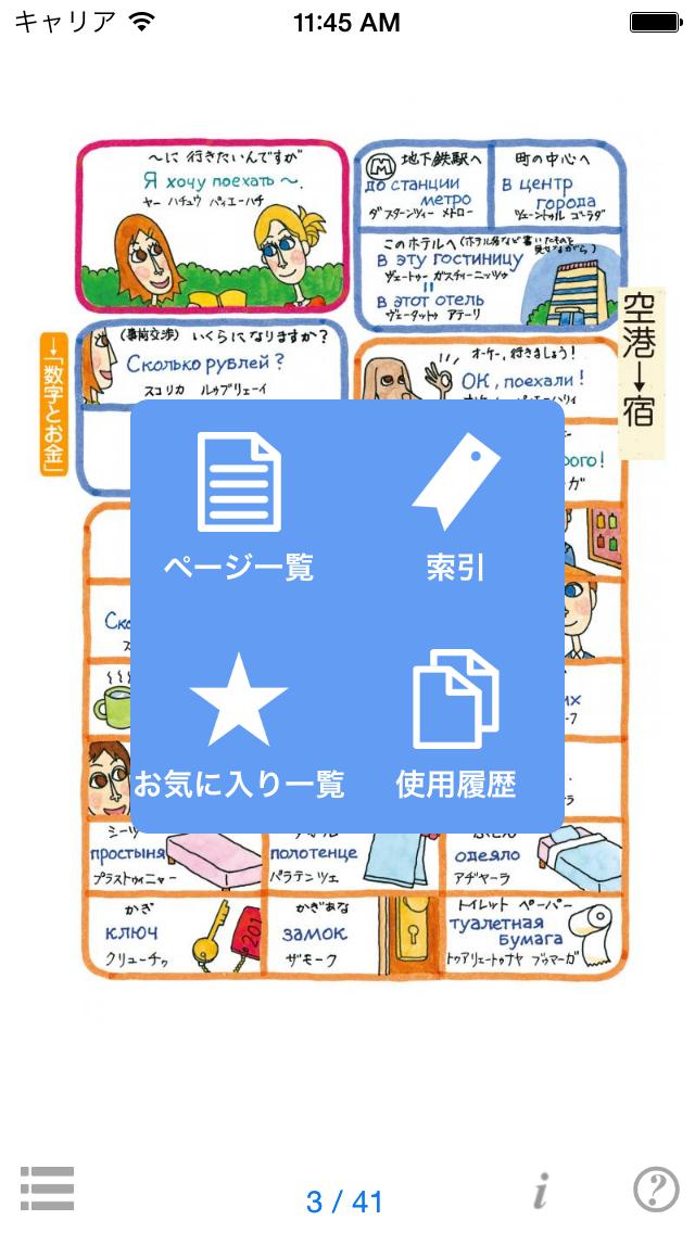 指さし会話ロシア touch&talk 【... screenshot1