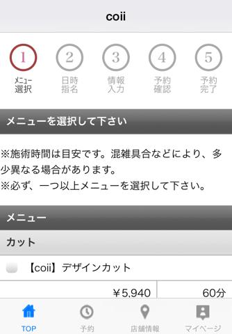 coii(コイ) screenshot 1