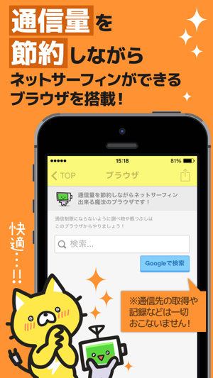 ‎STOP通信制限!通信量チェッカーで通信料節約! for wifi & 3G LTE Screenshot