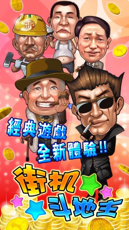 街机斗地主 screenshot-4