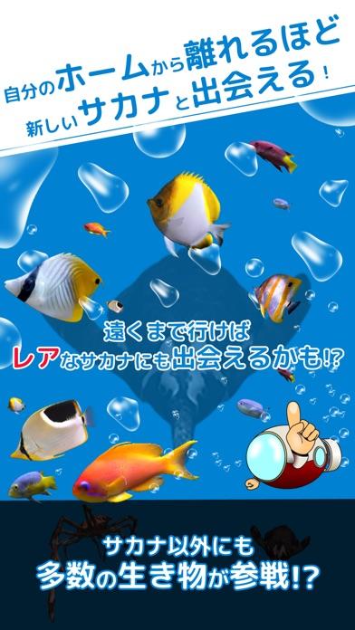 サカナタッチ - 魚をあつめて水族館のような水槽をつくろうのスクリーンショット3
