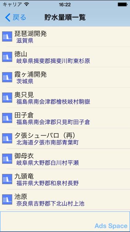 ダムナビ 日本全国ダム要覧 screenshot-3