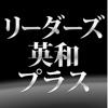 リーダーズ英和辞典(3版)&プラスセット 47万項目の現代英語を的確に反映 iPhone / iPad