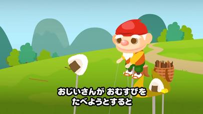 【無料版】おむすびころりん ~ぬりえで遊べる赤ちゃん・子供向けのアニメで動く絵本アプリ:えほんであそぼ!じゃじゃじゃじゃん童謡シリーズのおすすめ画像2