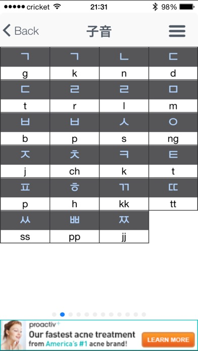 ハングル 101 - 韓国語の基礎 ScreenShot3