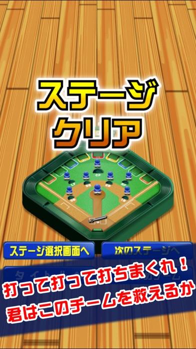 9回裏だけ野球盤紹介画像3