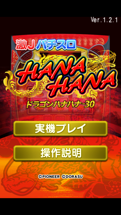 激Jパチスロ ドラゴンハナハナ-30のスクリーンショット1