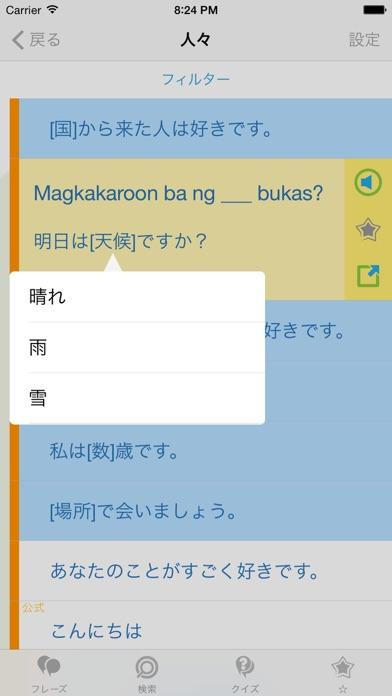 タガログ語/フィリピン語会話表現集- フィリピンへの旅行を簡単にのおすすめ画像2