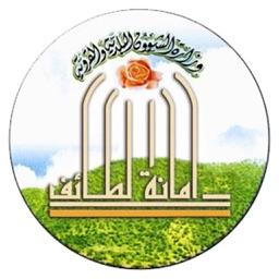 Taif Municipality أمانة محافظة الطائف