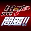 黒子の問題〜バスケのクイズ〜 - iPhoneアプリ