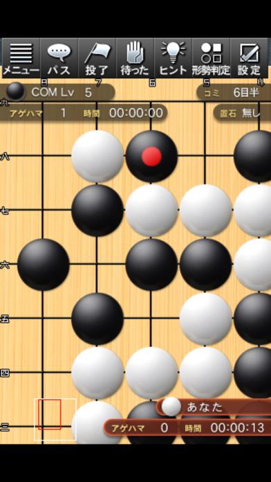 最強の囲碁 エントリー版のおすすめ画像1