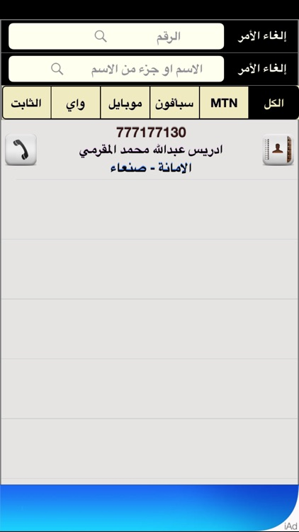 Yemen Telephone screenshot-4