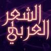 أشعار أبو الأسود الدؤلي