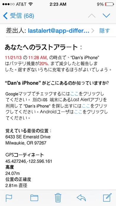 Last Alert Proのスクリーンショット2