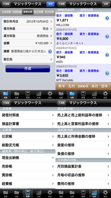 大福帳 screenshot1