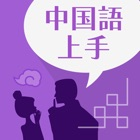 中国語上手 初級 icon