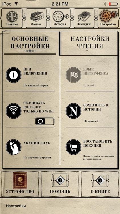 Akunin Book - электронный Борис Акунин