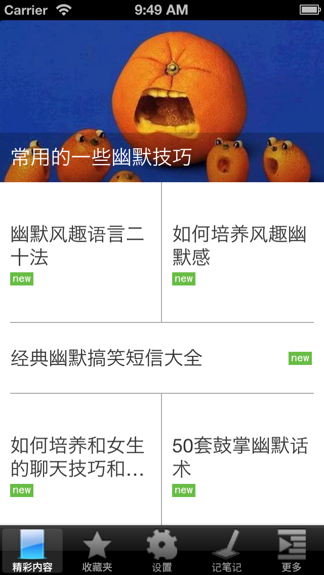 Screenshot #1 pour 幽默感培养速成