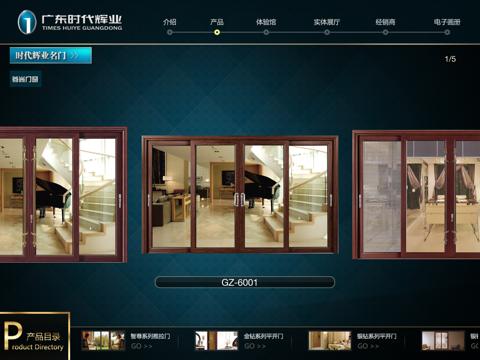 时代辉业 screenshot 4