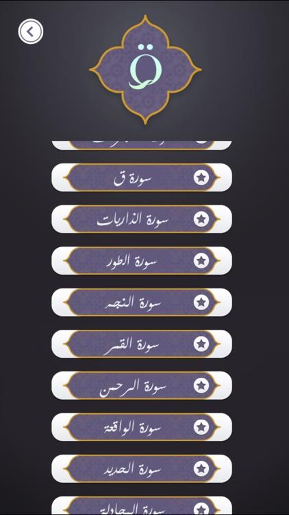 القرآن الكريم - القارئ عبد الرحمن العوسي screenshot-3