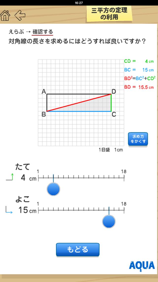 三平方の定理の利用 さわってうごく数学「AQUAアクア」のおすすめ画像1