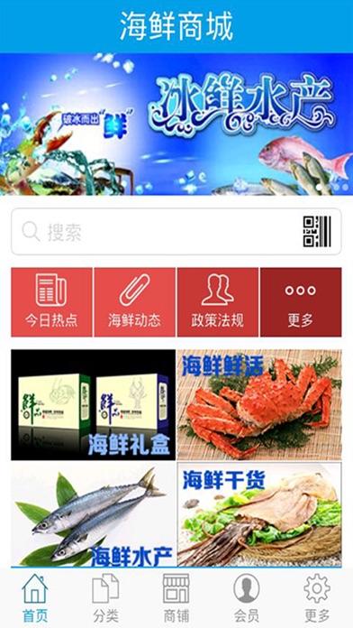 海鲜商城 screenshot two