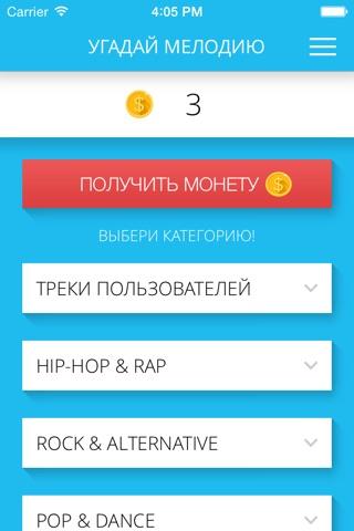 Скриншот из Угадай мелодию - слушай музыку и угадывай исполнителя. Музыкальная викторина c друзьями Вконтакте; Теперь можно скачать бесплатно