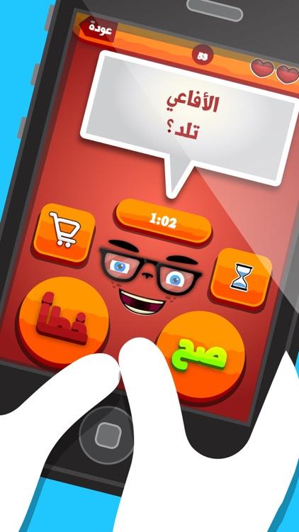 لعبة السؤال القوي - صح أم خطأ screenshot-3